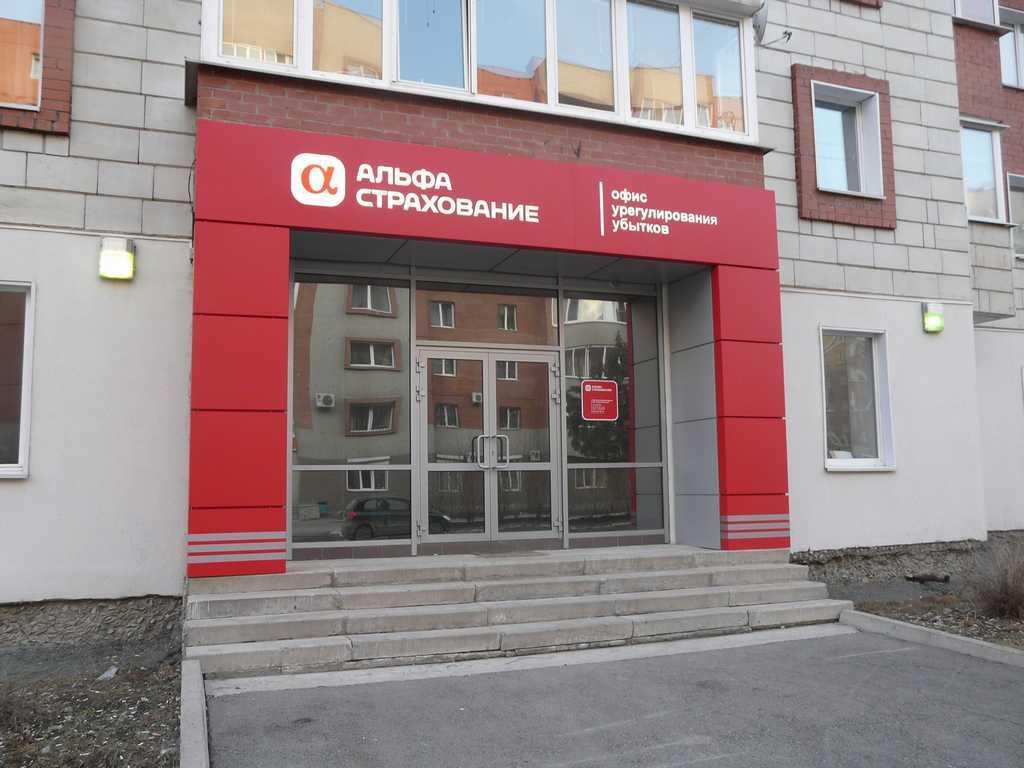 Клиенты «АльфаСтрахование» все чаще решают вопрос возмещения убытков через европротокол