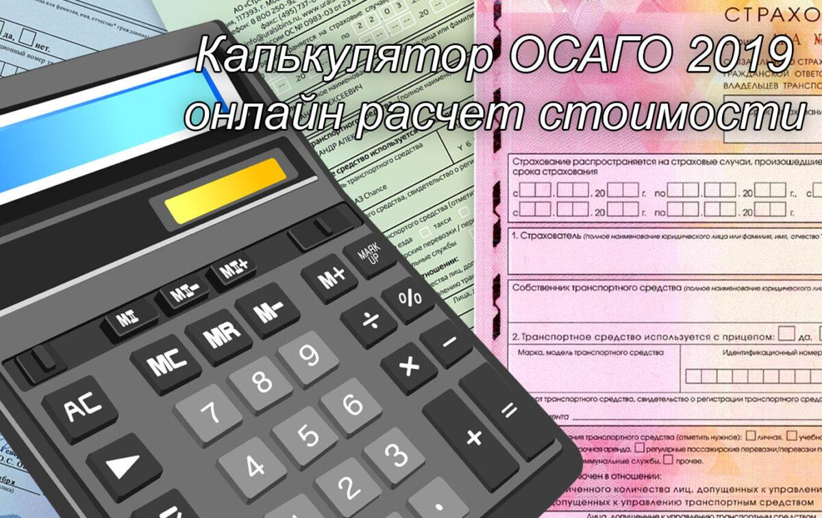 Калькулятор ОСАГО 2019 - онлайн расчет стоимости