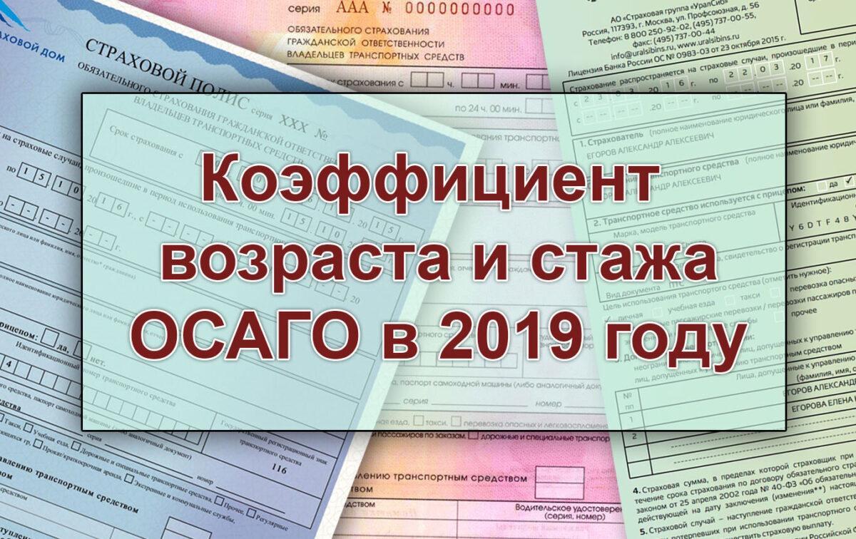 Коэффициент возраста и стажа в 2019 году - КВС