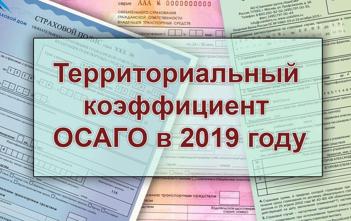 Территориальный коэффициент ОСАГО в 2019 году - КТ
