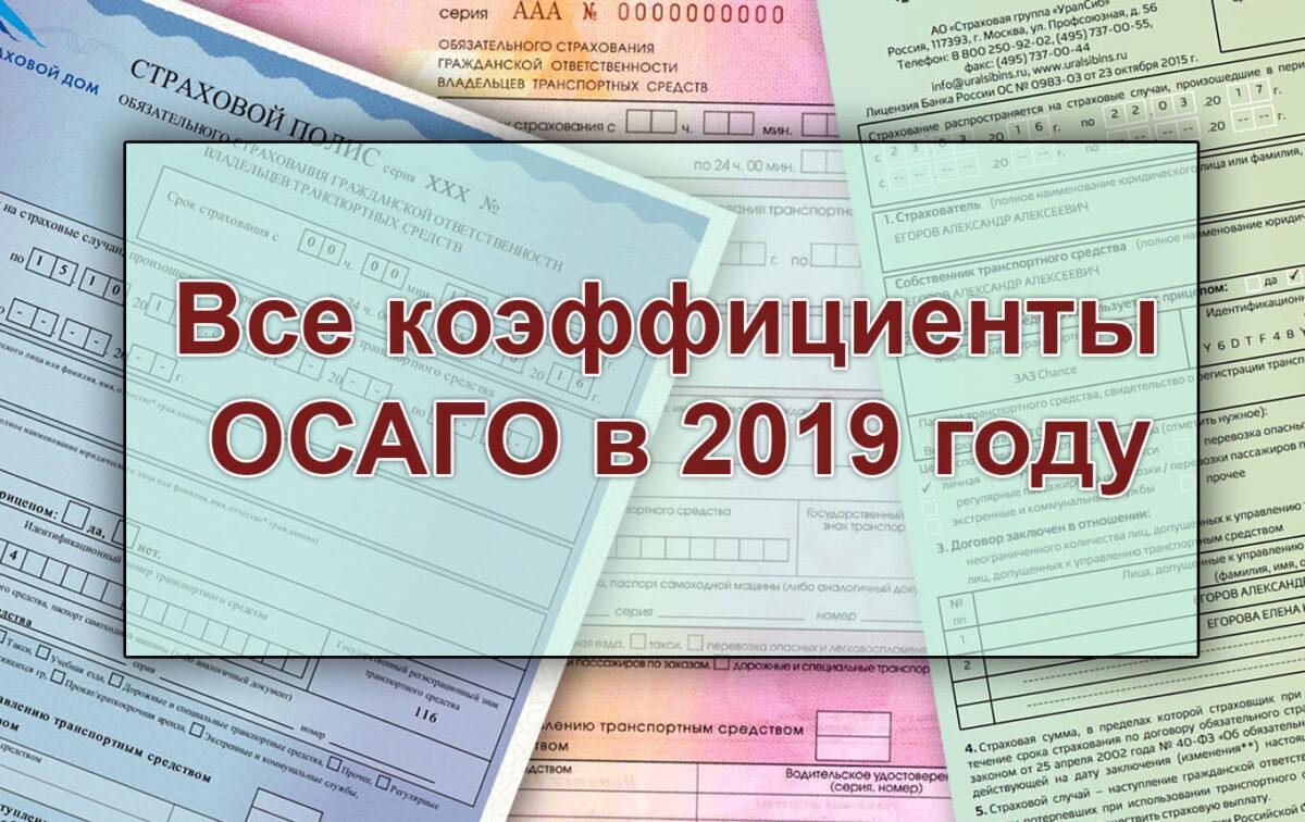 Правила выплат ОСАГО в 2019 году