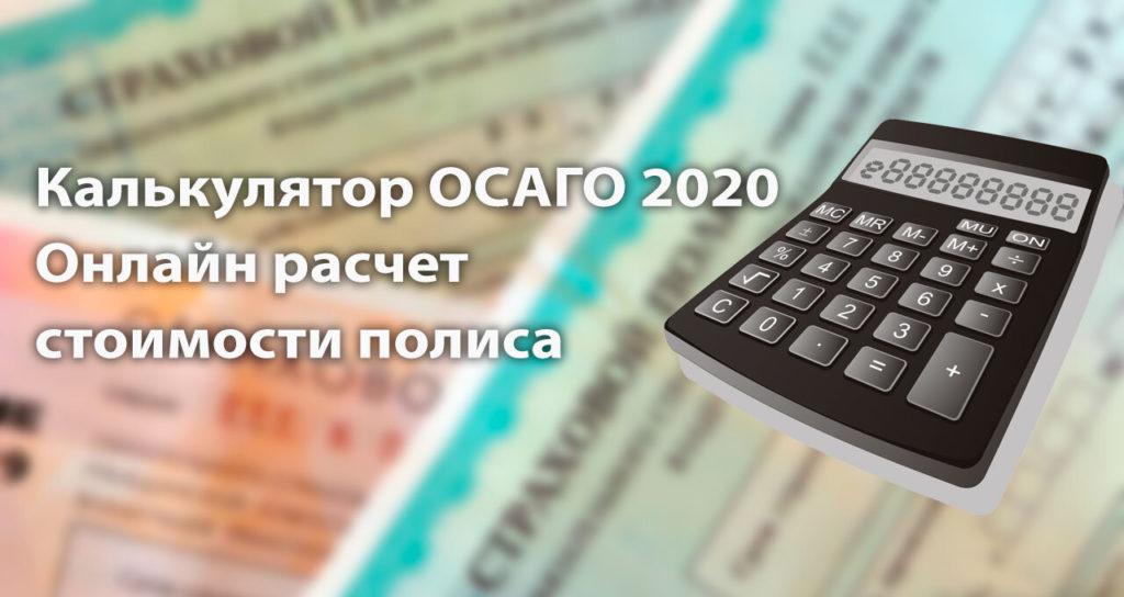 Калькулятор ОСАГО 2020. Онлайн расчет стоимости полиса