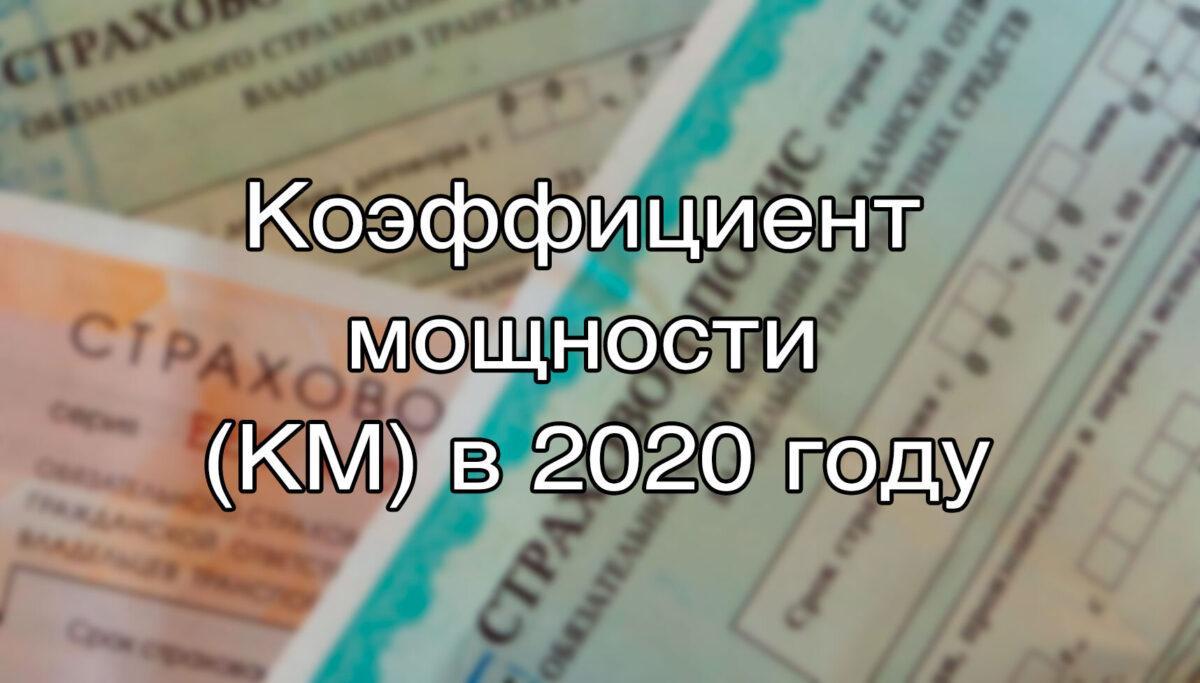 Коэффициенты ОСАГО в 2020 году методика расчета коэффициенты и тарифы по территориям