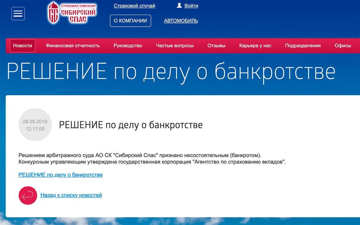 Страховую компанию «Сибирский спас» объявили банкротом