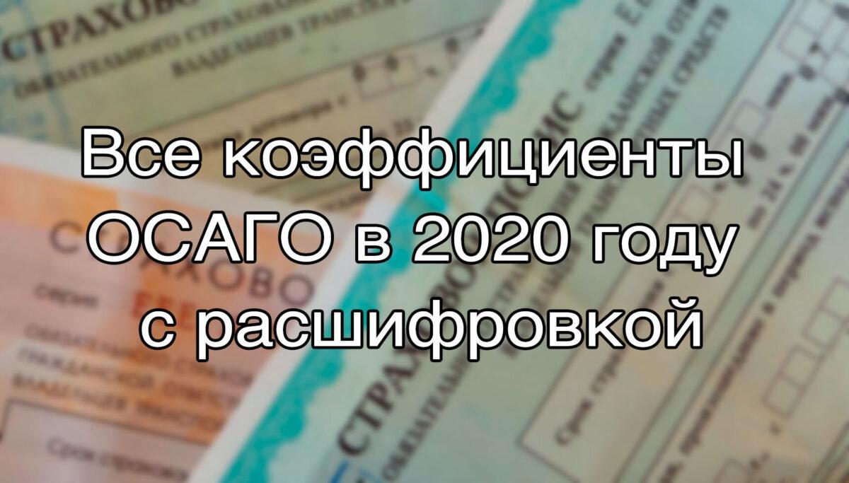 Базовый тариф по ОСАГО ставка по ОСАГО в 2020