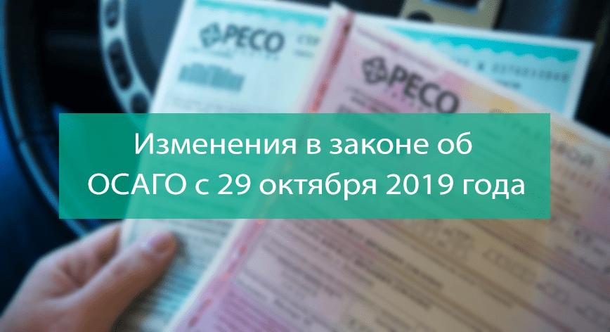 Изменения в законе об ОСАГО c 29 октября 2019 года