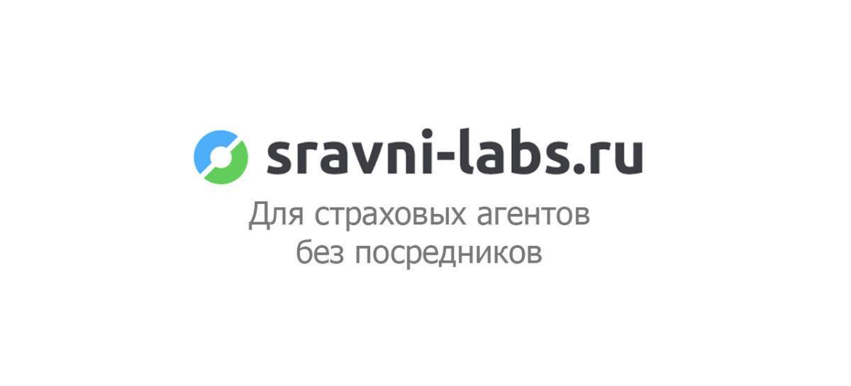 Новый кабинет Сравни.ру для агентов без посредников sravni-labs.ru