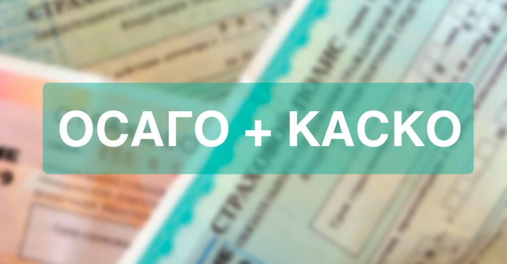 Объединенный полис ОСАГО и КАСКО действует с 8 марта