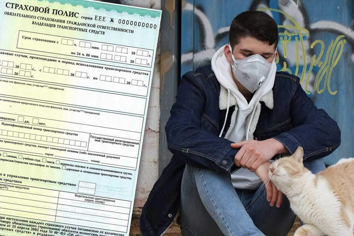 Скидки на ОСАГО безработным из-за коронавируса