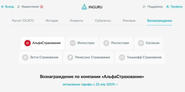 Кабинет агента в платформе ИНГУРУ