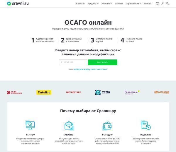 Официальный сайт Сравни.ру