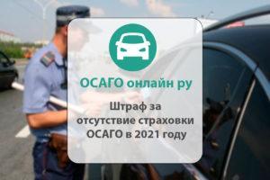 Штраф за отсутствие страховки ОСАГО в 2021 году