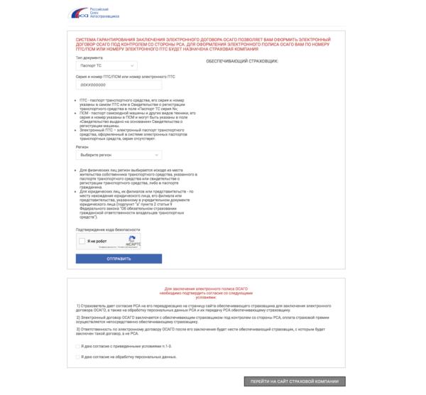 Пример страницы Е-Гарант на сайте РСА