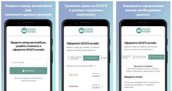 Приложение для расчета и покупки ОСАГО онлайн