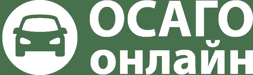 ОСАГО онлайн ру
