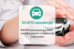 КАСКО калькулятор 2021 - онлайн расчет стоимости страховки