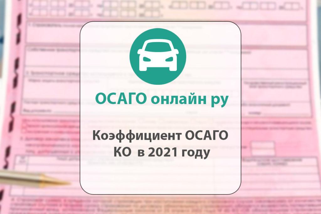 Коэффициент КО (ОСАГО с ограничениями/без ограничений) в 2021 году