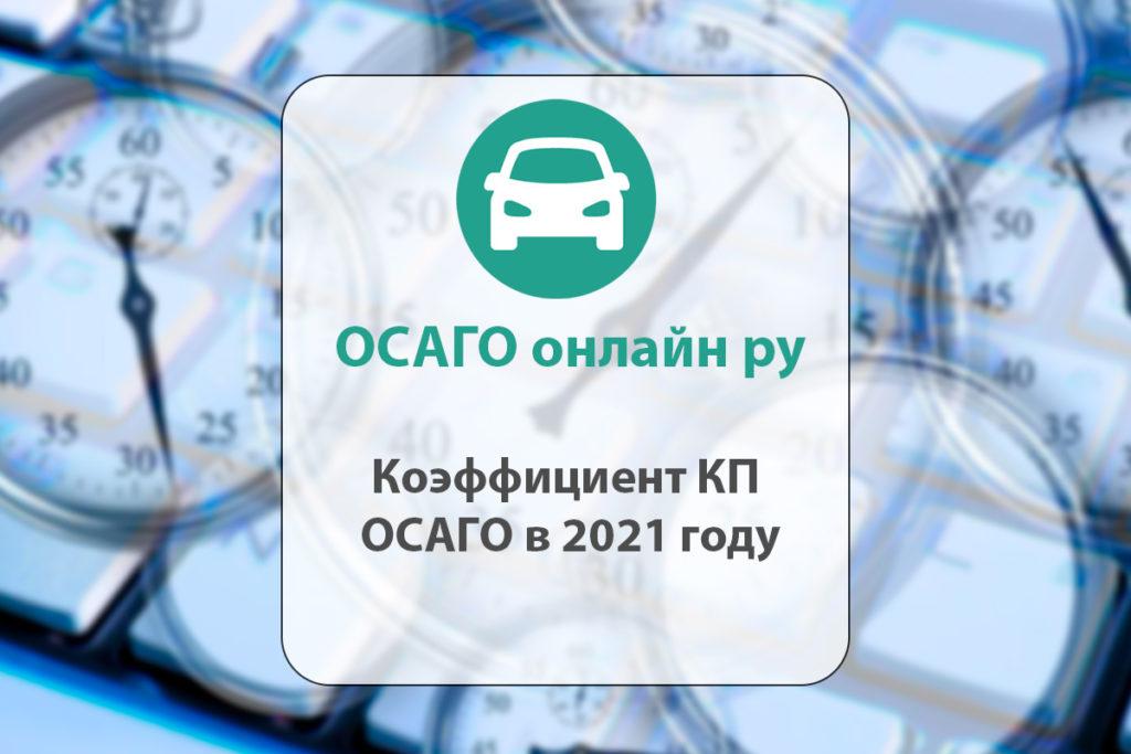Коэффициент КП ОСАГО (период страхования для иностранцев) в 2021 году