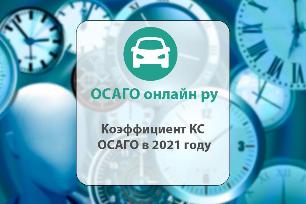 Коэффициент КС ОСАГО (период страхования) в 2021 году