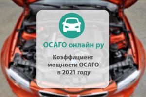 Коэффициент мощности ОСАГО (КМ) в 2021 году
