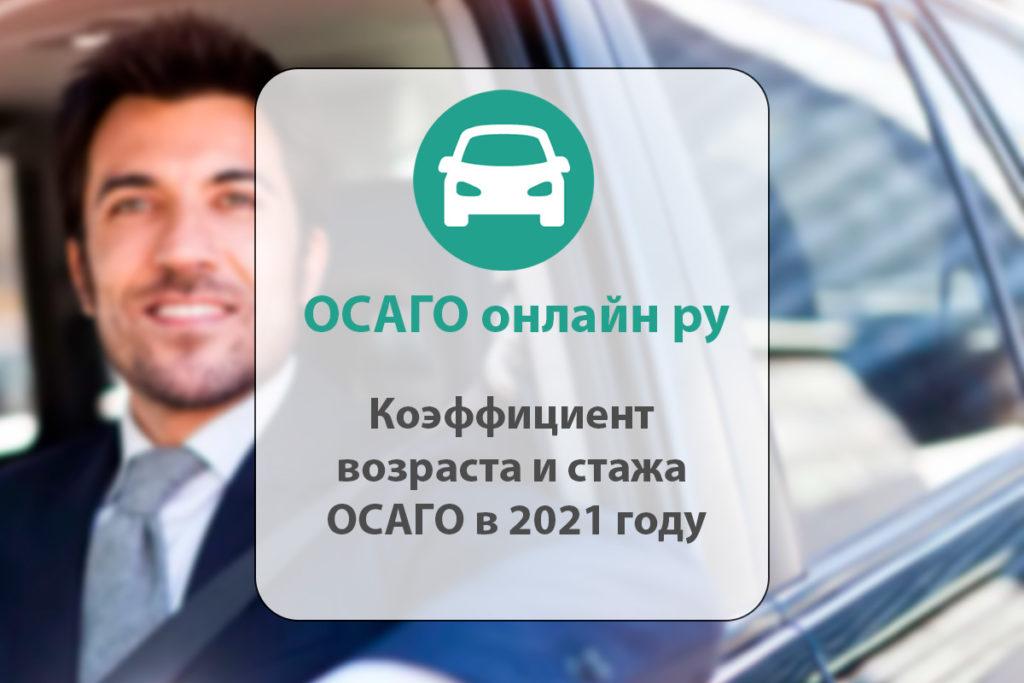 Коэффициент возраста и стажа ОСАГО (КВС) в 2021 году