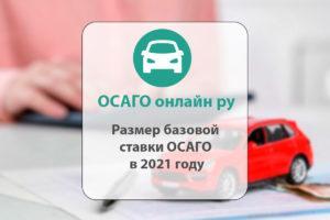 Размер базовой ставки ОСАГО в 2021 году
