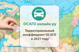 Территориальный коэффициент ОСАГО в 2021 году