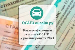 Все коэффициенты в полисе ОСАГО с расшифровкой 2021